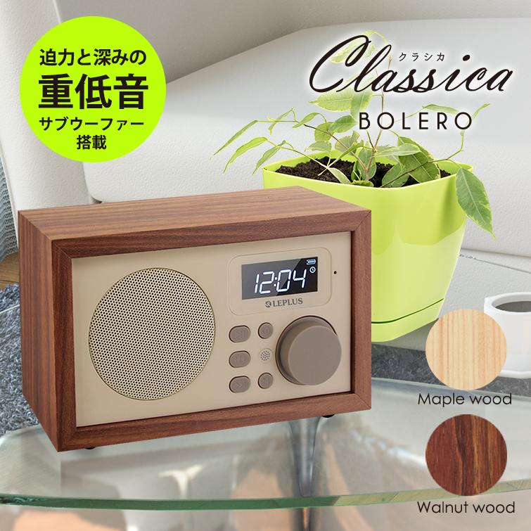 インテリアラジオ/Classica BOLERO