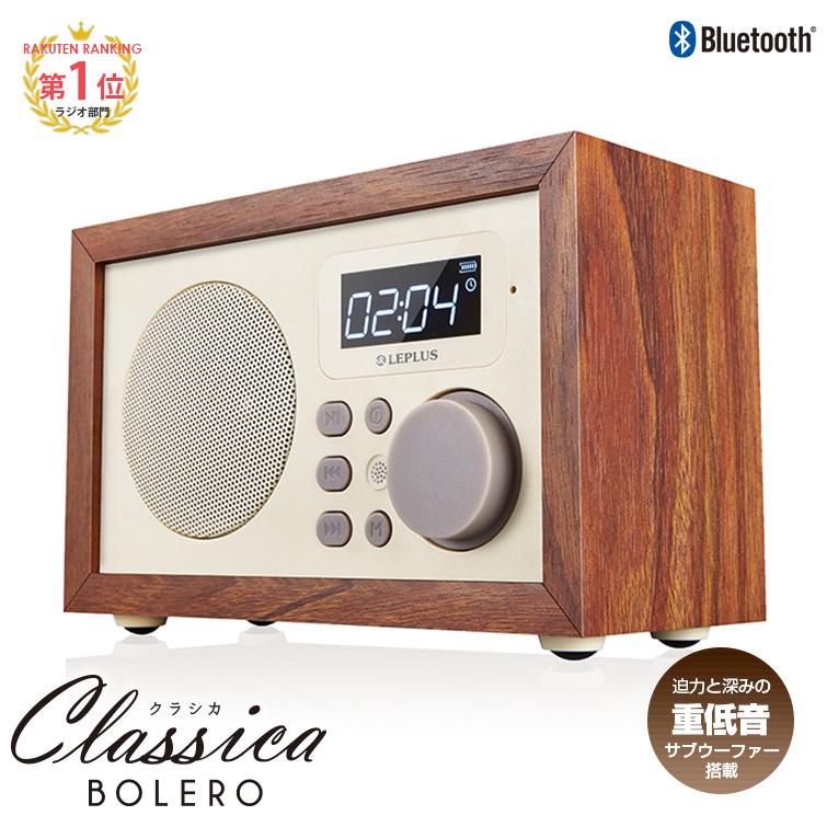 ワイドFM対応 インテリアラジオ Classica BOLERO (クラシカ ボレロ)
