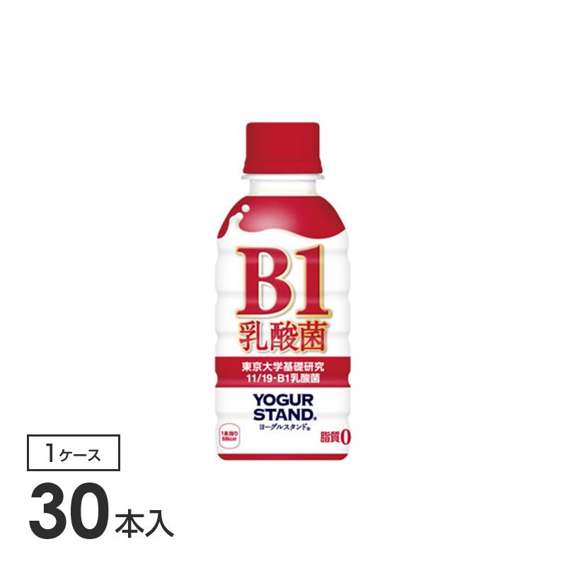 卸直営 ヨーグルスタンド B-1乳酸菌 PET 190ml コーラ社製品 コカ 30本入り×1箱 乳酸菌飲料 売店
