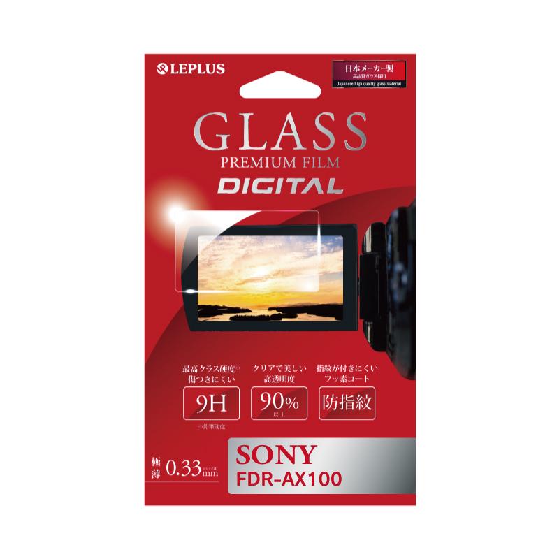 超特価 SONY FDR-AX100 ガラスフィルム 営業 液晶保護フィルム GLASS お気に入り PREMIUM DIGITAL 光沢 FILM 0.33mm