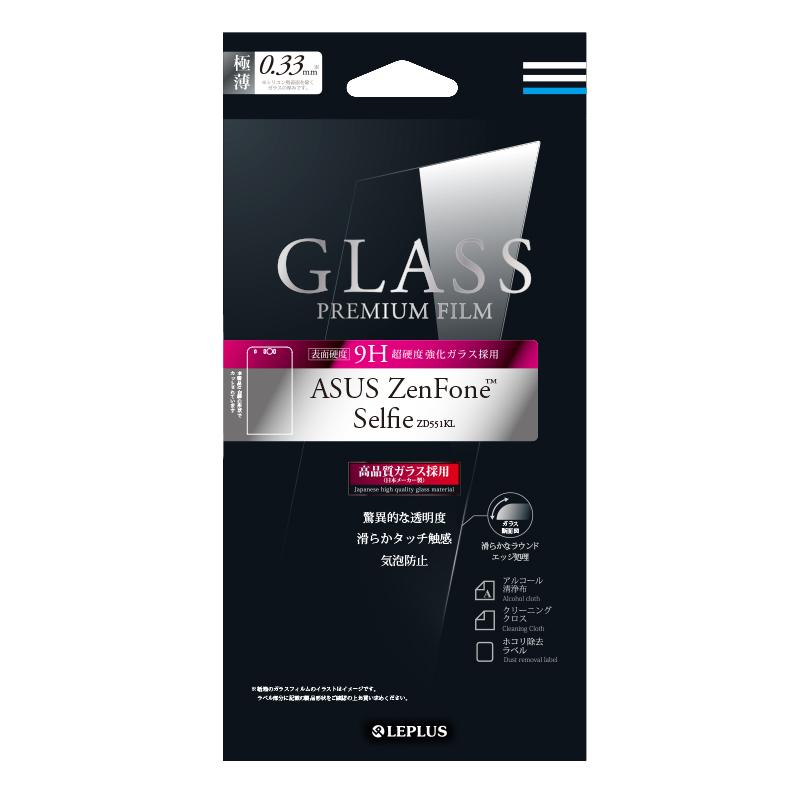 ASUS ZenFone Selfie ZD551KL 直営ストア ガラスフィルム 液晶保護フィルム GLASS PREMIUM FILM 清浄布 SIMフリー端末 驚異的透明度 クロス付属 強化ガラス 商舗 埃除去シール 表面硬度9H 通常0.33mm LEPLUS