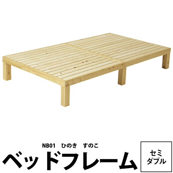 【トイロ】homecoming ひのき のすのこベッド セミダブル W120×D200×H30cm ひのき無垢材 シンプル 日本製 組立簡単 NB01