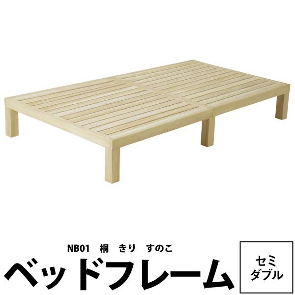 【トイロ】homecoming 桐のすのこベッド セミダブル W120×D200×H30cm 桐無垢材 シンプル 日本製 組立簡単 NB01