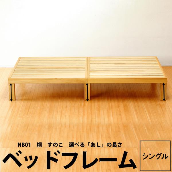 【トイロ】homecoming 桐のすのこベッド 脚の長さが選べるタイプ シングル W100×D200×H33/36/39/42cm 桐無垢材 日本製 組立簡単 NB01