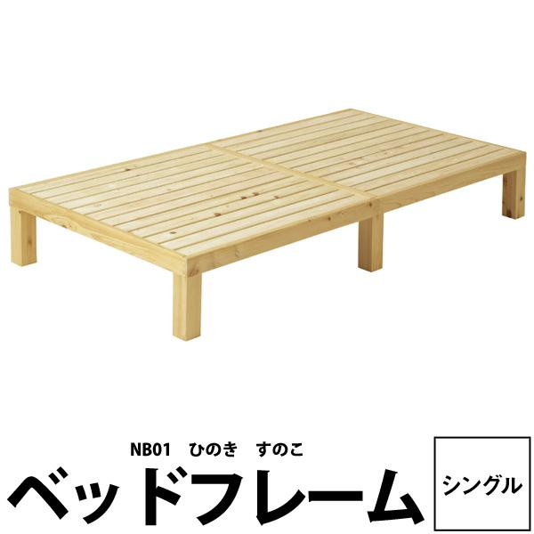 【トイロ】homecoming ひのき のすのこベッド シングル W100×D200×H30cm ひのき無垢材 日本製 組立簡単 NB01
