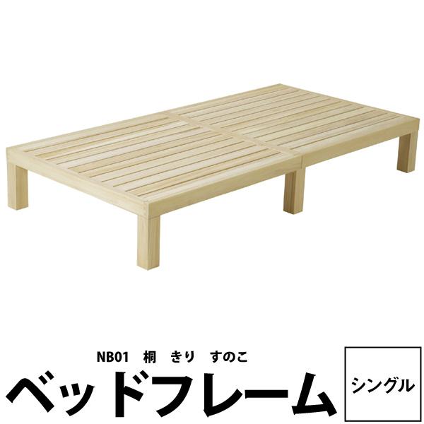 【トイロ】homecoming 桐のすのこベッド シングル W100×D200×H30cm 桐無垢材 日本製 組立簡単 NB01
