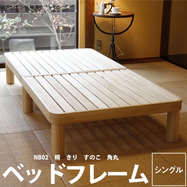 【トイロ】homecoming 桐のすのこベッド 角丸 シングル W100×D200×H30cm 桐無垢材 日本製 組立簡単 NB02