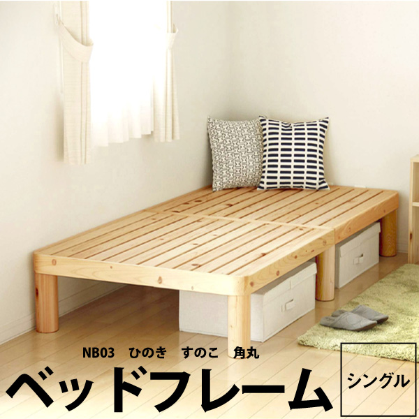 【トイロ】homecoming ひのき のすのこベッド 角丸 シングル W100×D200×H30cm ひのきフィンガージョイント材 日本製 組立簡単 NB03