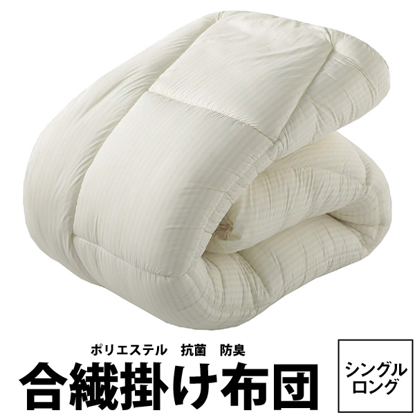 わたの厚掛け シングル 洗える 東京西川 スリープコンフィ 合繊掛けふとん シングルロング 150×210cm 1.5kgタイプ SY8000 ウォッシャブル 軽量生地 抗菌 防臭 ポリエステル わた SleepComfy