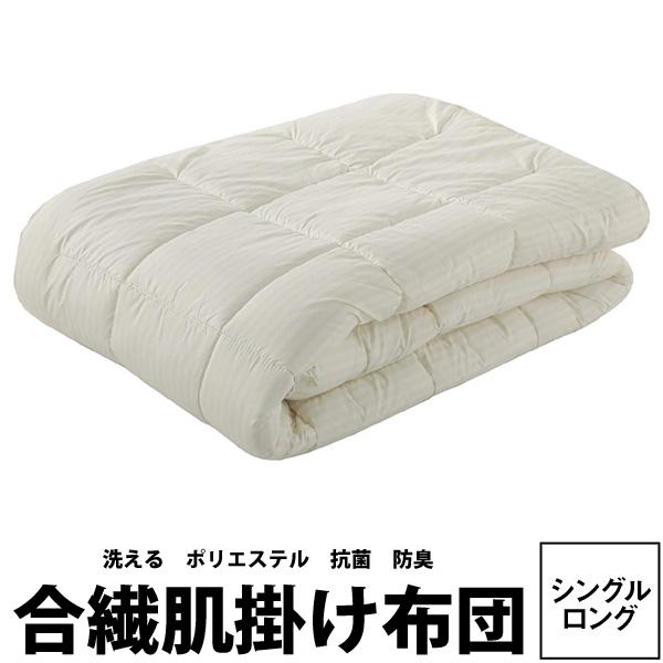 わたの薄掛け シングル 洗える 東京西川 スリープコンフィ 合繊肌掛けふとん シングルロング 150×210cm 0.4kgタイプ SY8000 ウォッシャブル 軽量生地 抗菌 防臭 ポリエステル わた 肌掛け 肌掛け布団 SleepComfy
