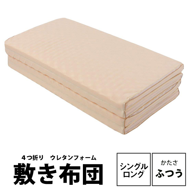 4つ折り 敷き布団 シングル かたさふつう 日本製 東京西川 スリープコンフィ レギュラータイプ 4つ折敷き布団 シングルロング 100×210cm SY9510 コンパクト 収納 ウレタンフォーム 通気性 サイドメッシュ SleepComfy
