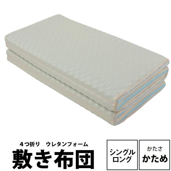 4つ折り 敷き布団 シングル かため 日本製 東京西川 スリープコンフィ ハードタイプ 4つ折敷き布団 シングルロング 100×210cm SY9510 コンパクト 収納 ウレタンフォーム 通気性 サイドメッシュ SleepComfy