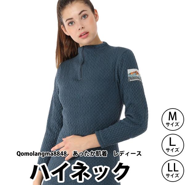 日本製 あたたかインナー チョモランマ ハイネック レディース Mサイズ Lサイズ LLサイズ ひじ当て付 消臭 健康肌着 静電気防止 3重袖 箱入り 洗える ひだまり 健繊 とっくり タートルネック フルタートル 婦人用 女性用 上半身 m l ll qm801 qm802 qm803