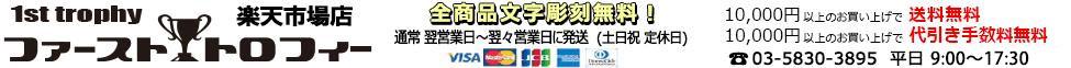 トロフィーのファーストトロフィー:トロフィー・楯・メダル・優勝カップの専門店