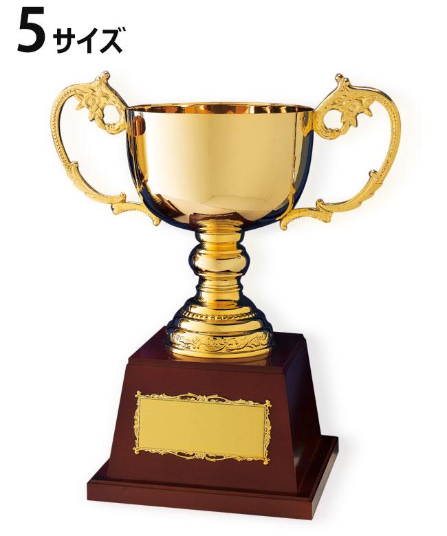高級優勝カップ ゴールド 金属製 25.5cm 5サイズ 紅白リボン付 名入れ 持ち回り レプリカ ゴルフ 野球 サッカー 表彰 賞品 大会 コンペ イベント《送料無料・文字入無料》【KRG-08705 Eサイズ】高さ:25.5cm 口径:11cm AGH-3