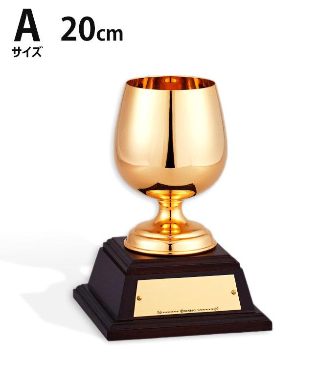 高級優勝カップ ゴールド 金属製 20cm 2サイズ 紅白リボン付 名入れ 持ち回り レプリカ ゴルフ 野球 サッカー 表彰 賞品 大会 コンペ イベント《送料無料・文字入無料》【YNO-02142 Aサイズ】高さ:20.0cm 口径:8.0cm MGH 51