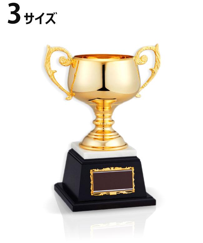高級優勝カップ ゴールド 金属製 26cm 3サイズ 紅白リボン付 名入れ 持ち回り レプリカ ゴルフ 野球 サッカー 表彰 賞品 大会 コンペ イベント《送料無料・文字入無料》【YNO-02145 Cサイズ】高さ:26.0cm 口径:10.5cm #B 15