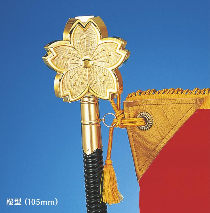 旗 付属品 桜型 プラスチック製 《送料無料》【YHR-01756 】直径:10.5cm