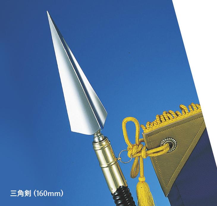 旗 付属品 三角剣 真鍮製 《送料無料》【YHR-01758 Aタイプ】直径:16cm