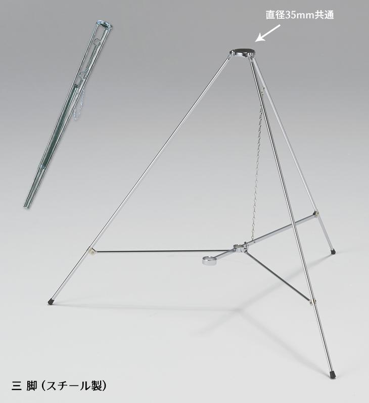 旗 付属品 三脚 スチール製 《送料無料》【YHR-01765 Bサイズ】高さ:85cm 足の太さ:9mm