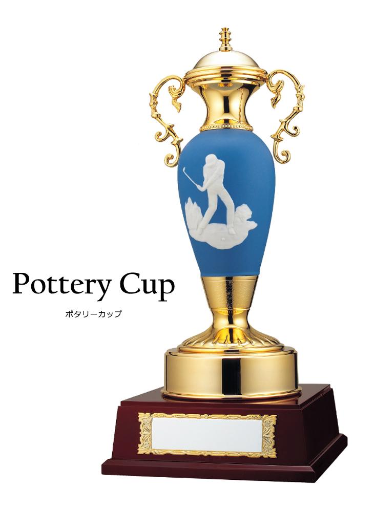 ゴルフ優勝カップ 磁器 56cm 3サイズ 名入れ 水色 持ち回り レプリカ ホールインワン 紅白リボン付 表彰 賞品 大会 コンペ イベント《送料無料・文字入無料》【MPC-01614 Aサイズ】高さ:56cm K1