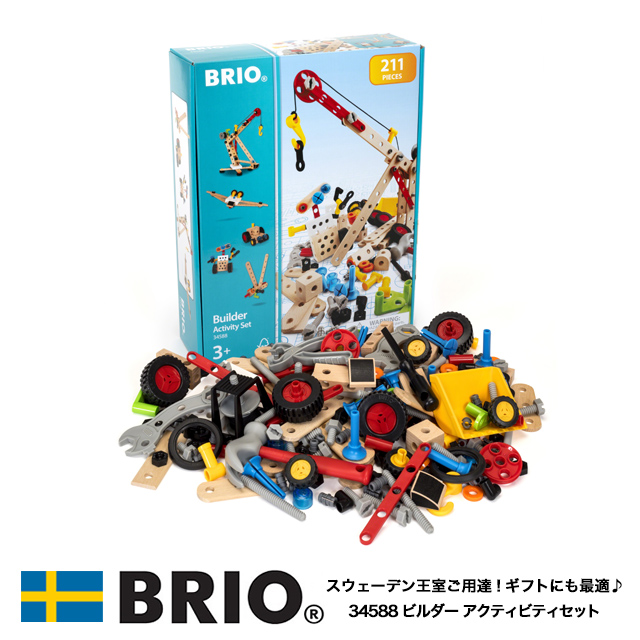【10%OFFクーポン配布中】【びっくり特典あり】ビルダー アクティビティセット 34588 おもちゃ 知育玩具 木製玩具 ビルダーシリーズ ブロック遊び BRIO ブリオ