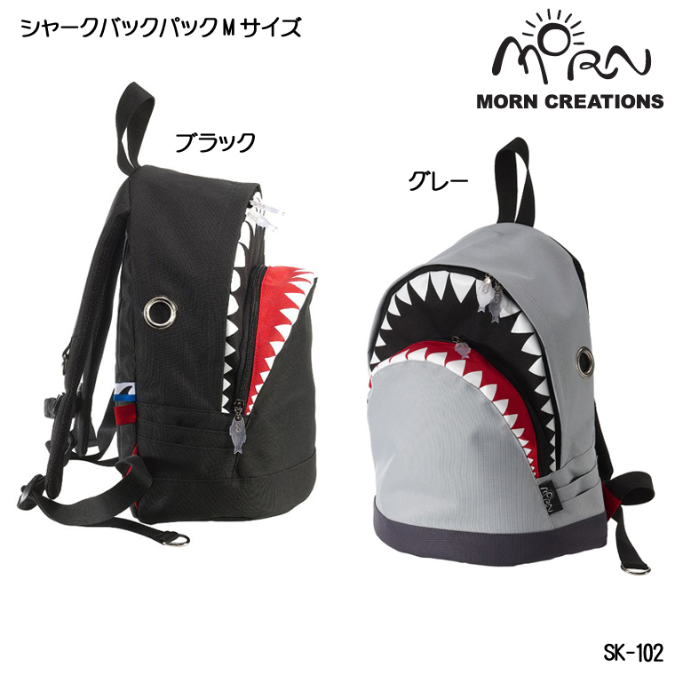 【10%OFFクーポン配布中】シャークバッグパックM SK-102 モーンクリエイションズ サメバッグ サメリュック リュックサック キッズバッグ 子供用バッグ