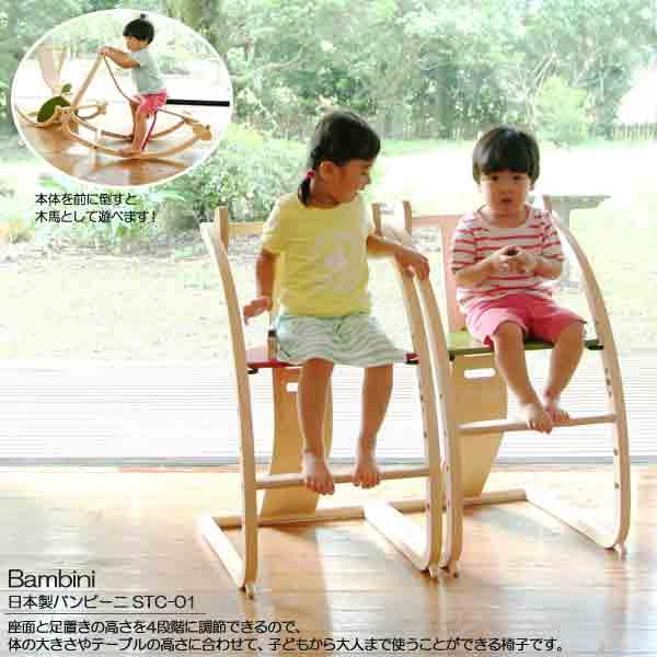 【びっくり特典あり】日本製バンビーニ STC-01 【ベビーチェア】【子供イス】【チャイルドチェア】【木馬】【子供家具】【佐々木デザイン】【Fantasia】【国産】【日本製】【◆】