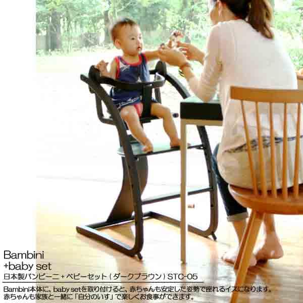 【10%OFFクーポン配布中】【びっくり特典あり】日本製バンビーニ+ベビーセット(ダークブラウン) STC-05 チェアにベビーシート付きの2点セット バンビーニベビーチェア 子供イス チャイルドチェア 木馬 子供家具 佐々木デザイン