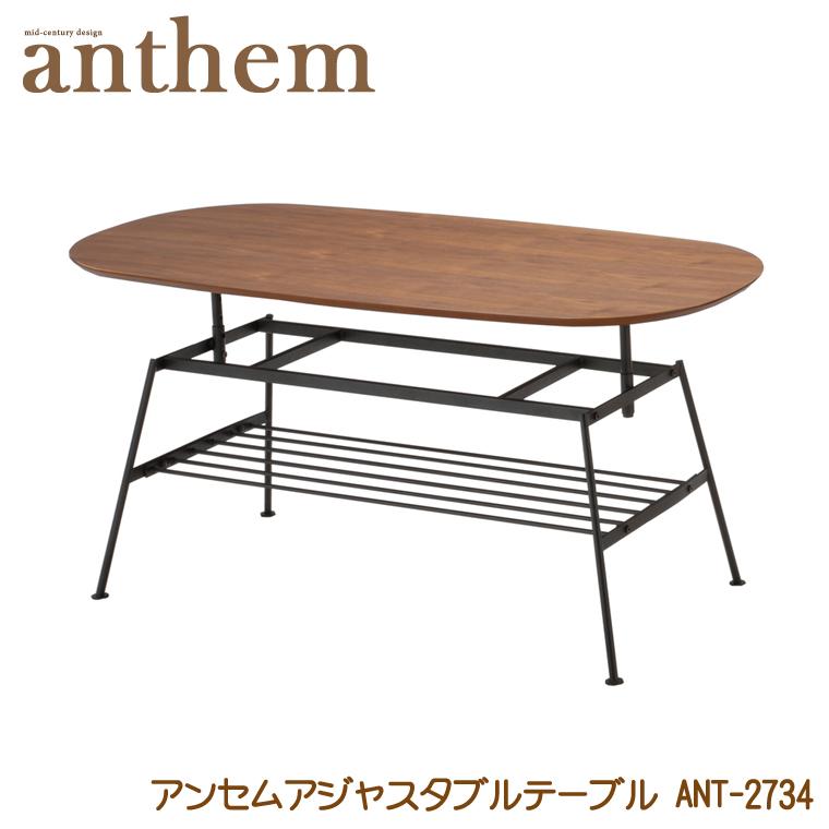 【びっくり特典あり】 アンセムアジャスタブルテーブル テーブル 収納 木製 高さ調節 楕円 ウォールナット ローテーブル 木製テーブル リビングテーブル アンセム anthem