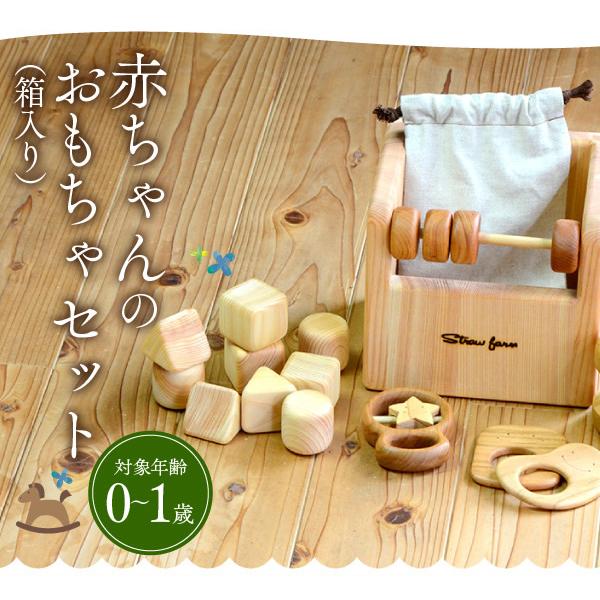 【びっくり特典あり】赤ちゃんのおもちゃセット(箱入り) 【知育玩具】【木製玩具】【積み木】【木のおもちゃ】【ファーストトイ】【出産祝い】【国産】【日本製】