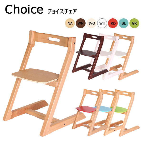 チョイスチェア Choiceチェア 大人チェア 木製椅子 デフォルトスタイル リビングチェア ダイニングチェア【予約03c】