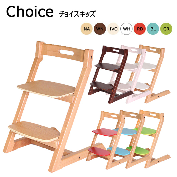 チョイスキッズチェア Choiceキッズ 子供チェア 木製椅子 ベビーチェア キッズチェア リビングチェア ダイニングチェア【予約05cm】