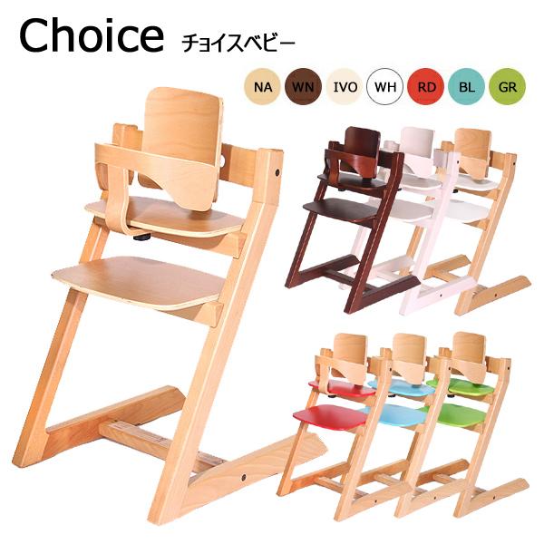 チョイスベビーチェア Choiceベビー 子供チェア 木製椅子 ベビーチェア キッズチェア リビングチェア ダイニングチェア【予約05cm】
