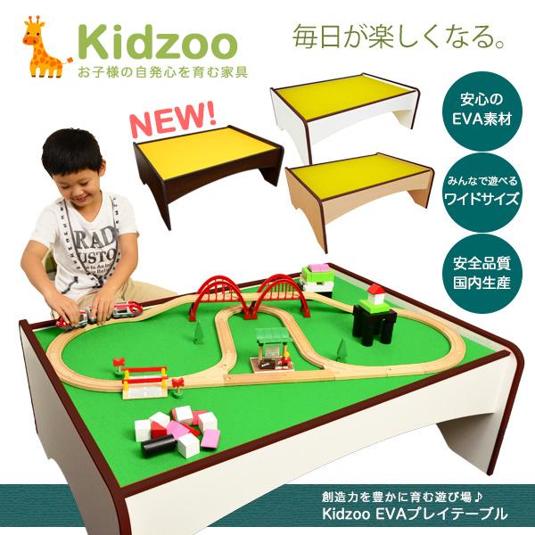 【びっくり特典あり】 Kidzoo プレイテーブル デラックスサイズ OPT-1200 日本製 ローテーブル キッズプレイテーブル 子供テーブル 子供机 こどもテーブル
