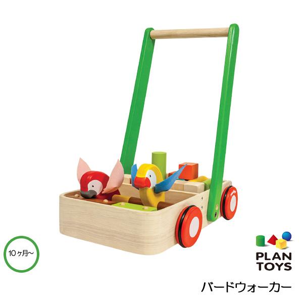 【びっくり特典あり】バードウォーカー 5176 【知育玩具】【教育玩具】【積み木】