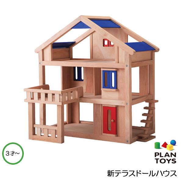 【びっくり特典あり】新テラスドールハウス 7150 【知育玩具】【教育玩具】