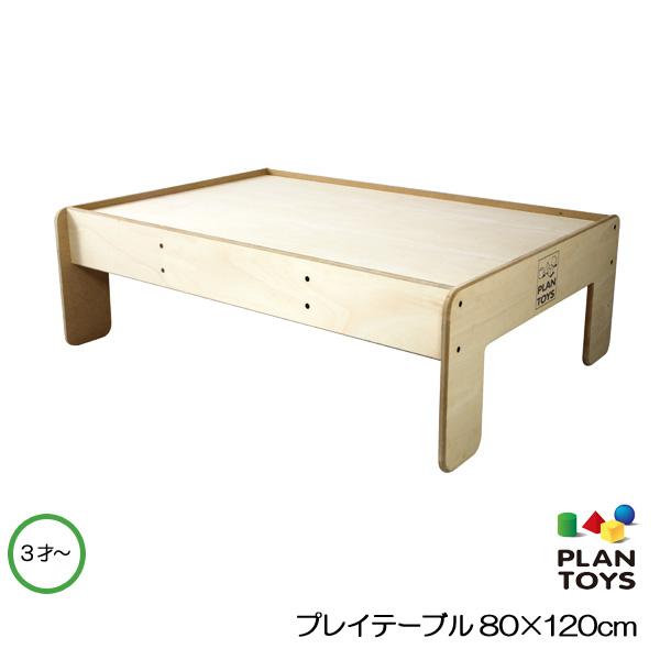 【びっくり特典】プレイテーブル 80×120cm 8247 【子供テーブル】【子供部屋】