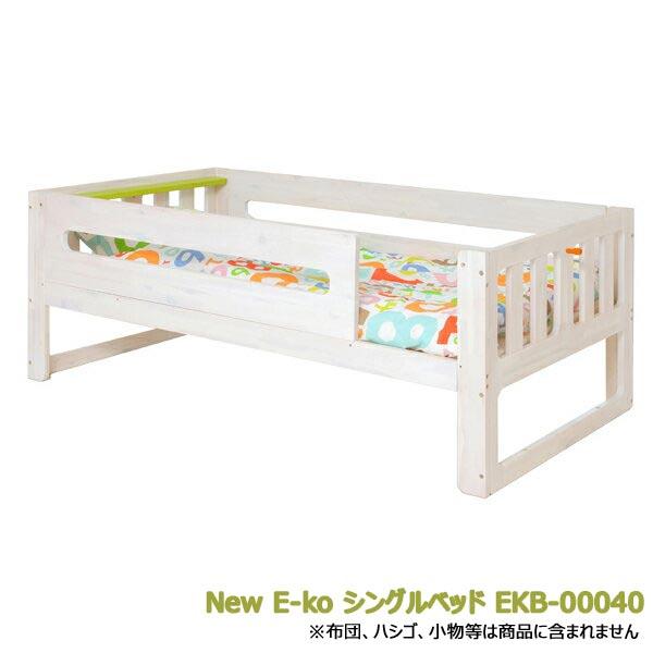 【びっくり特典あり】 New E-ko シングルベッド EKB-00040 【ニューいいこベッド】【ニューいーこ】【SG基準仕様】【子供用寝具】【子供用ベッド】【キッズファニチャー】