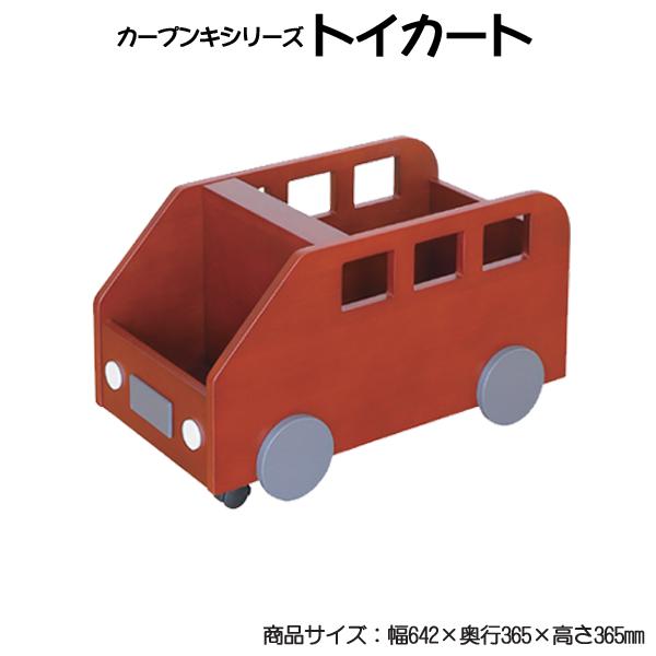 【びっくり特典あり】 カープンキ トイカート 収納家具 おもちゃ箱 北欧風 小物収納 子供部屋 カープンキシリーズ