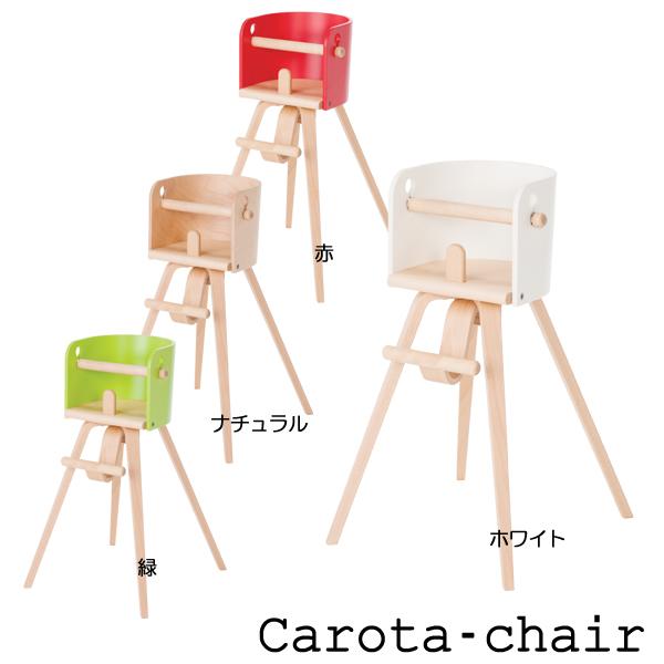 【10%OFFクーポン配布中】日本製カロタチェア CRT-01H カロタ・チェア ベビーチェア チャイルドチェア ハイチェア 子供家具 佐々木デザイン Fantasia