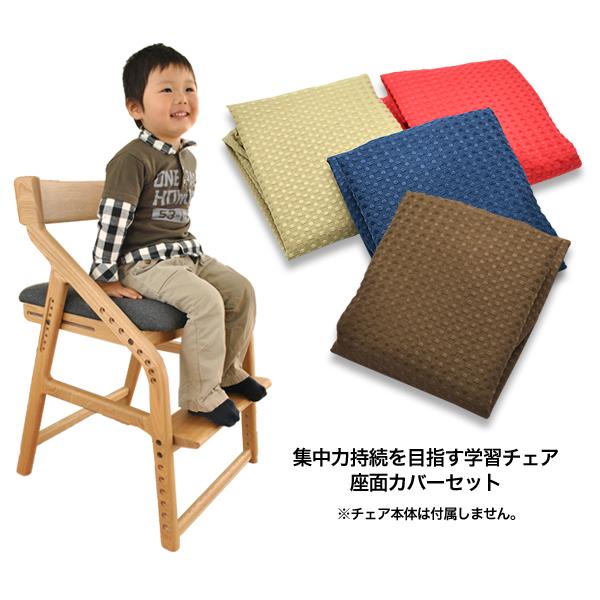 【あす楽】 頭の良い子を目指す椅子+専用カバー付 自発心を促す いいとこ イイトコ 学習チェア 木製 カバー 0子供チェア 学習椅子 おすすめ 学習イス【予約05b】