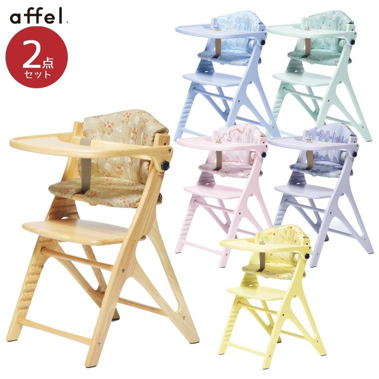 【びっくり特典あり】アッフルチェア+アッフルチェア専用クッションセット 大和屋 yamatoya ベビーチェアセット ハイチェア 木製 子供用椅子 キッズチェア affleチェア