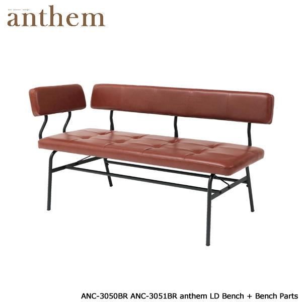 アンセム LD ベンチ+LDベンチパーツセット リビングチェア リビングベンチ アームベンチ ダイニングベンチ 北欧風 アンセム anthem