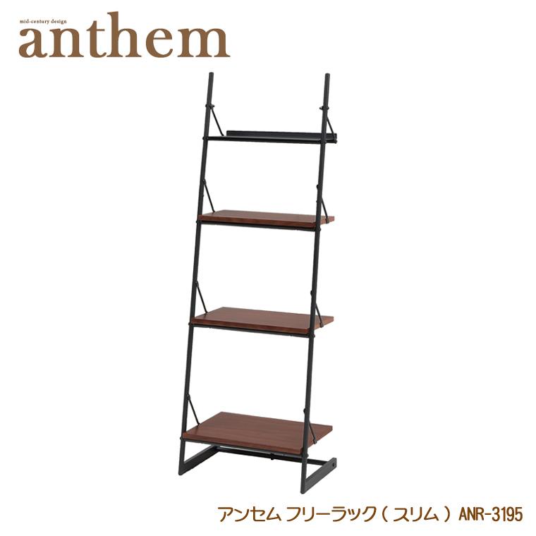 アンセム フリーラック(スリムタイプ) ANR-3195 4段ラック ディスプレイラック オープンラック 収納家具 anthemシリーズ