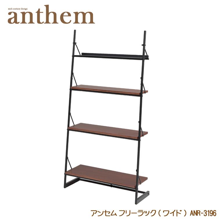 アンセム フリーラック(ワイドタイプ) ANR-3196 4段ラック ディスプレイラック オープンラック 収納家具 anthemシリーズ