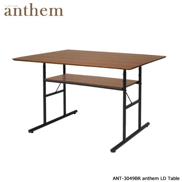 アンセム LD テーブル (幅120サイズ) リビングテーブル ウォールナット ダイニングテーブル 木製テーブル アンセム anthem