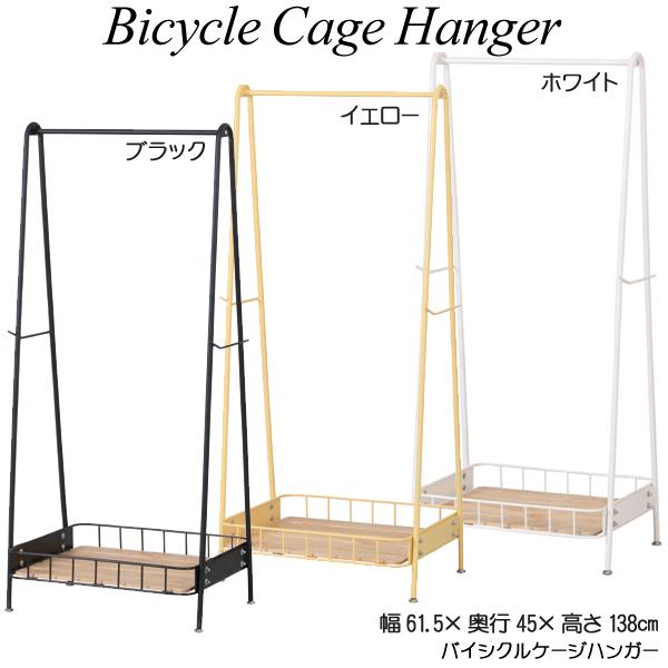 【5%OFFクーポン配布中】バイシクルケージハンガー(Bicycle Cage Hanger) 玄関収納 コートハンガー おしゃれ リビング収納 mashシリーズ