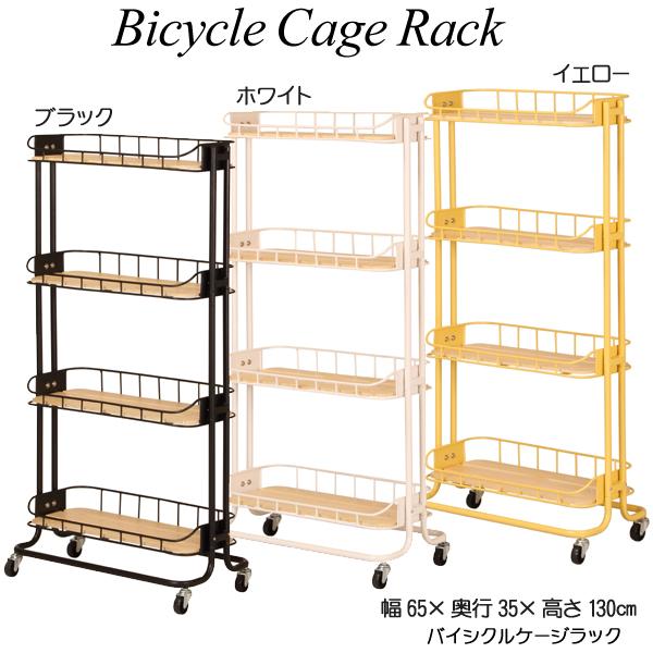 【5%OFFクーポン配布中】バイシクルケージラック(Bicycle Cage Rack) キャスター付き キッチン収納 小物入れ おしゃれ リビング収納 mashシリーズ