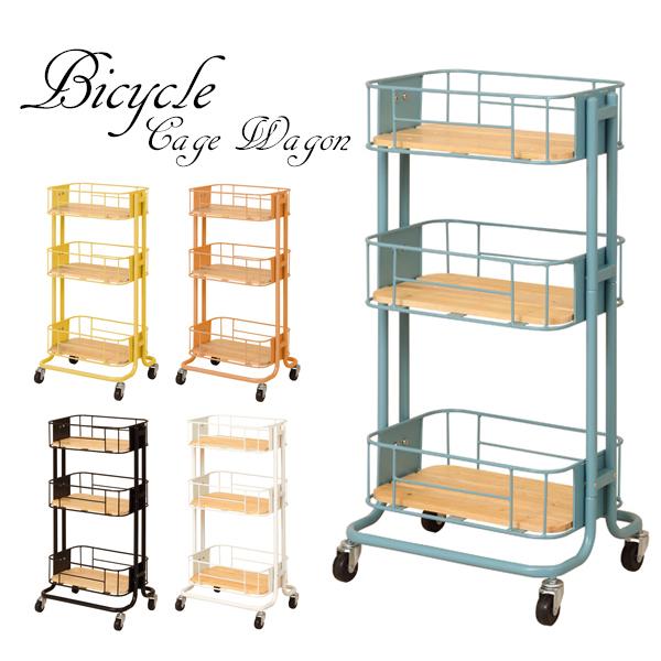 【5%OFFクーポン配布中】バイシクルケージワゴン(Bicycle Cage Wagon) キャスター付き キッチン収納 おしゃれ リビング収納 mashシリーズ